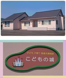 子ども子育て発達支援施設「こどもの城」